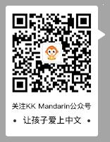 KK汉语-学中文